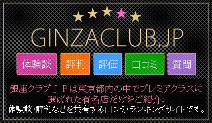 ginzaclubkutikomi3