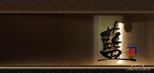 銀座高級クラブ藍(らん)
