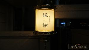 銀座高級クラブ・縁樹(えんじゅ)・店内画像