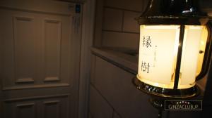銀座高級クラブ・縁樹(えんじゅ)・enjyu・ちょうちん