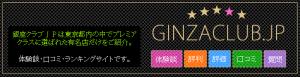 銀座クラブランキングJPは東京都内の中でプレミアムクラスに選ばれた有名店だけをご紹介