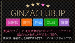 銀座クラブランキングJPは銀座高級クラブの体験談、評判などを共有する口コミ・ランキングサイトです。