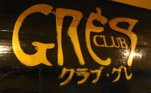 銀座高級クラブ・グレ