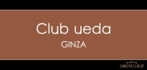 銀座高級クラブ・ウエダ・UEDA