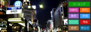 銀座クラブランキング・口コミ・評判サイト