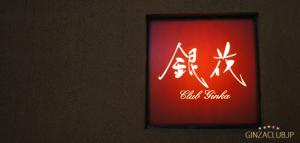銀座高級クラブ・銀花(ぎんか)
