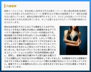 銀座高級クラブ紹介・ランキングサイト運営・会社概要・ご挨拶